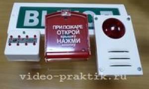 Пожарная сигнализация виды и назначение