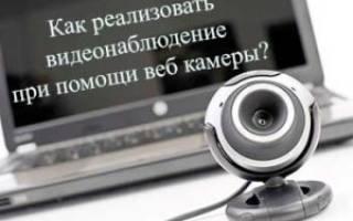 Как установить веб камеру на даче?