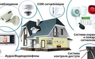 Установка и обслуживание охранной сигнализации