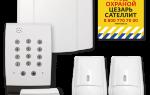 Система сигнализации для дома