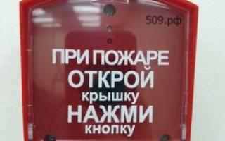 Пожарная сигнализация монтаж установка