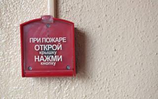 Установка кнопки пожарной сигнализации