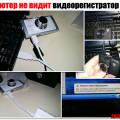 Почему компьютер не видит видеорегистратор?