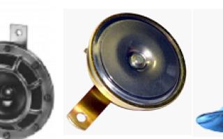 Система звуковой сигнализации