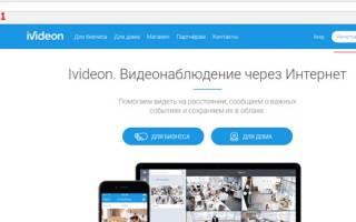 Удаленный просмотр веб камеры через интернет